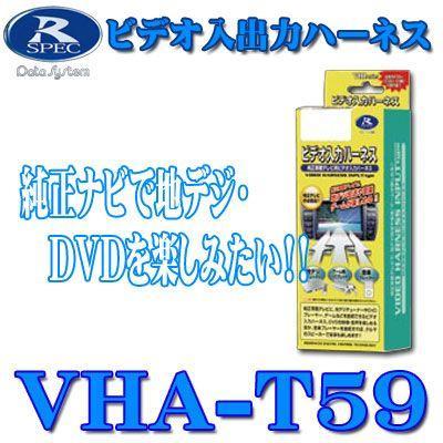 データシステム ビデオ 入出力 ハーネス vha t59 レクサス rx270 rx350