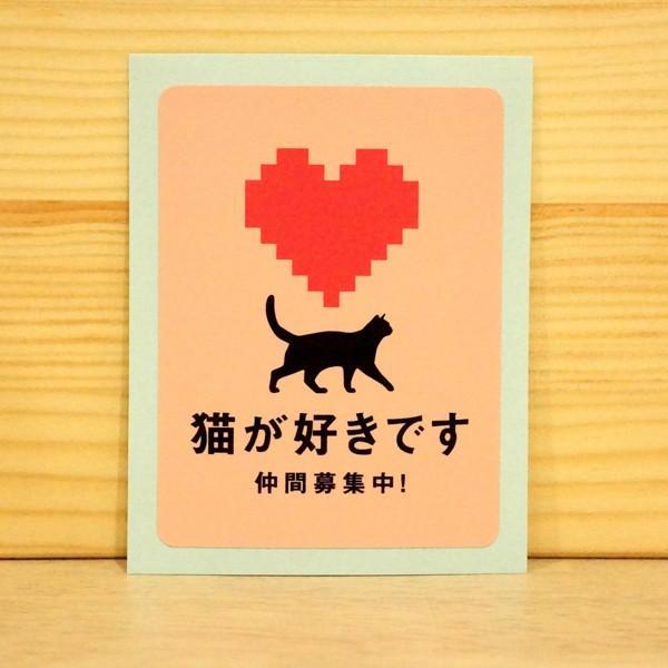 猫が好きですステッカー(ピンク)★玄関 携帯 タブレット スマホ ノートパソコンに貼って猫好きをアピール 3000円以上送料無料|yadotoneko|05
