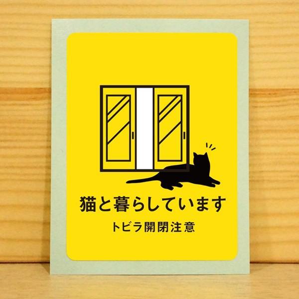 猫と暮らしていますステッカー(イエロー)★脱走防止ステッカー 猫の為の玄関対策 車 玄関 シール 飛び出し防止 ドア 3000円以上送料無料|yadotoneko|04
