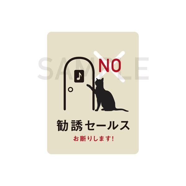 勧誘セールスお断りステッカー(アイボリー)★勧誘セールス 猫 お断り 対策 玄関 3000円以上送料無料|yadotoneko