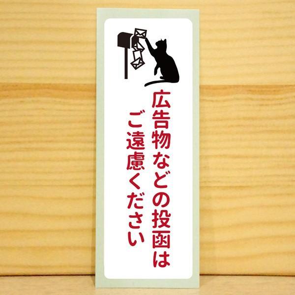 投函不要猫ステッカー(縦)★郵便ポストステッカー 投函不要対策 ポスト 玄関 シール 郵便物 ドア 3000円以上送料無料|yadotoneko|04