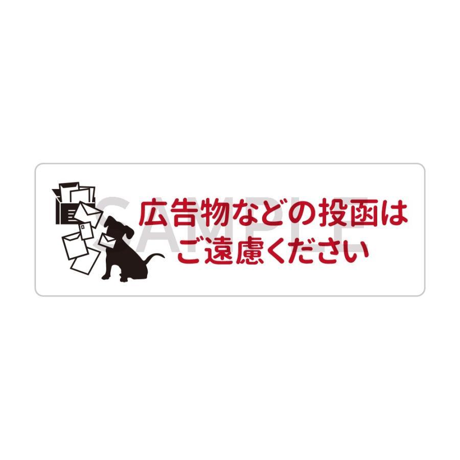 投函不要犬ステッカー(横)★郵便ポストステッカー 投函不要対策 ポスト 玄関 シール 郵便物 ドア 3000円以上送料無料|yadotoneko