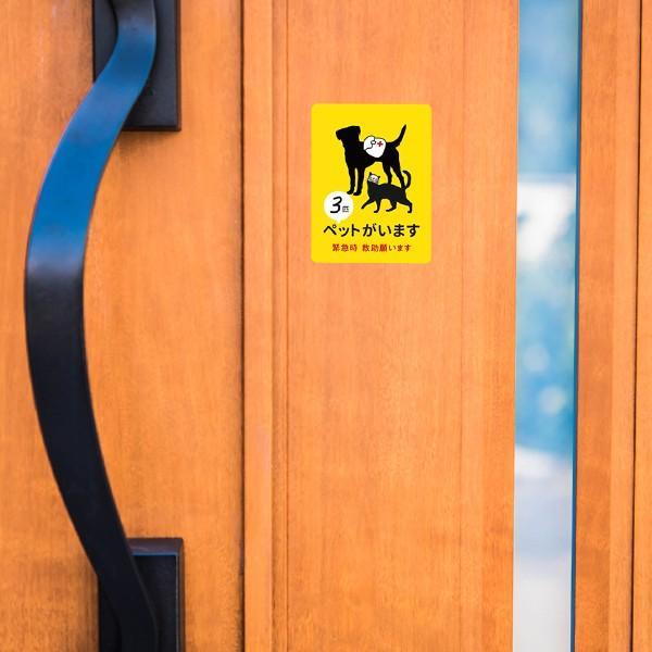 災害時ペット救助ステッカー(イエロー)★災害対策 猫 犬 救助 玄関 ご近所 3000円以上送料無料|yadotoneko|03
