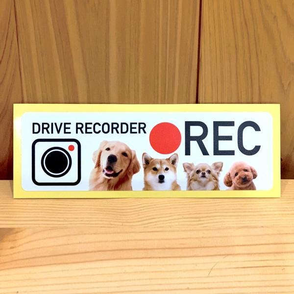 〈犬〉ドライブレコーダー搭載ステッカー★撮影中 危険運転撃退 ステッカー シール 車 3000円以上送料無料 yadotoneko 04