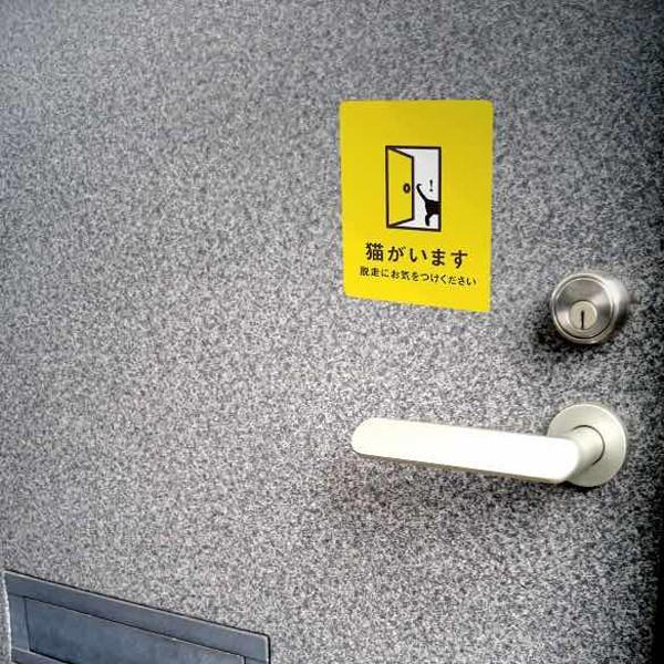 猫がいますマグネット(イエロー)★脱走防止マグネット 猫の為の玄関対策 車 玄関 マグネット 飛び出し防止 ドア 送料無料|yadotoneko|03