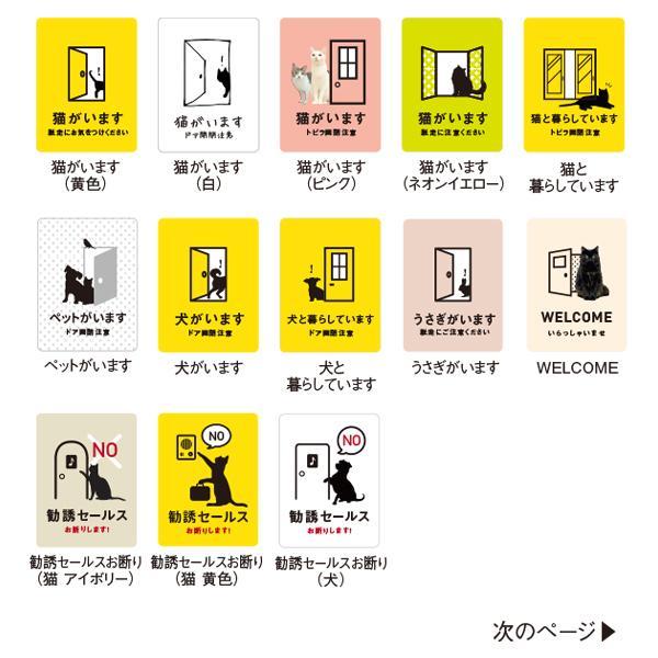 どれでもステッカー3枚セット★選べる おしゃれ 扉 ドア 猫 犬 3000円以上送料無料|yadotoneko|02