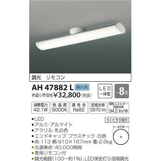 AH47882L コイズミ シーリングライト シーリングライト シーリングライト LED(昼白色) 〜8畳 41e