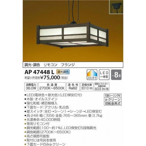 和室 照明 和風ペンダント 〜8畳 木製 LED 調色 AP47448L yagyu-denzai 02