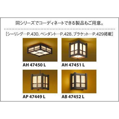 和室 照明 和風ペンダント 〜8畳 木製 LED 調色 AP47448L yagyu-denzai 06