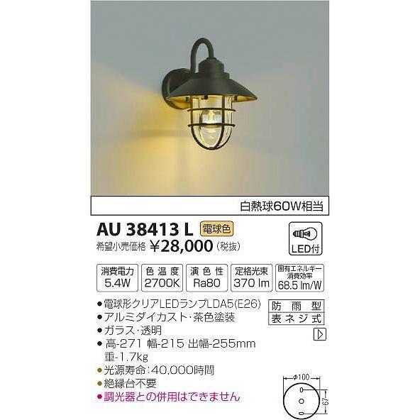 AU38413L コイズミ ポーチライト LED(電球色)