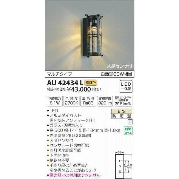 AU42434L AU42434L コイズミ ポーチライト LED(電球色) センサー付