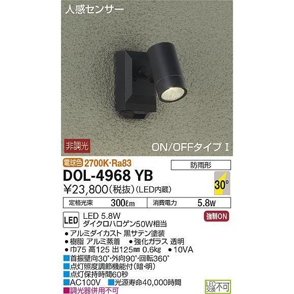 DOL-4968YB ダイコー 屋外用スポットライト LED(電球色) センサー付