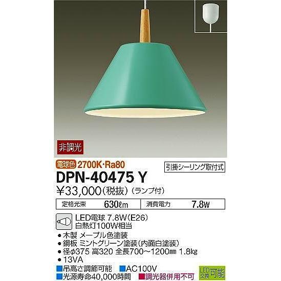 DPN-40475Y ダイコー ペンダント LED(電球色)