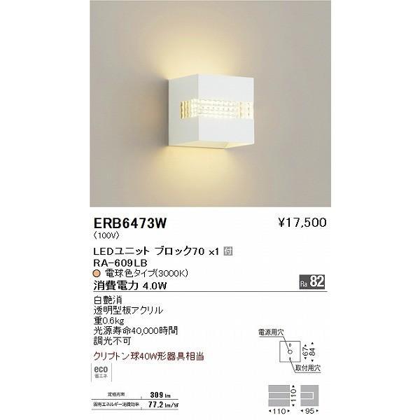 ERB6473W 遠藤照明 ブラケットライト LED LED