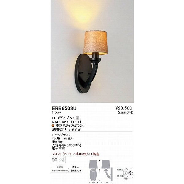 ERB6503U 遠藤照明 ブラケットライト ブラケットライト LED