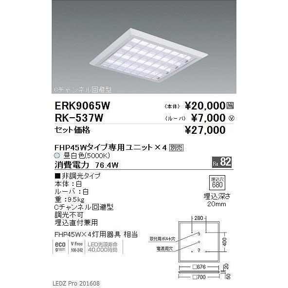 ERK9065W 遠藤照明 スクエアベースライト LED