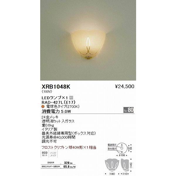 XRB1048K XRB1048K 遠藤照明 ブラケットライト LED