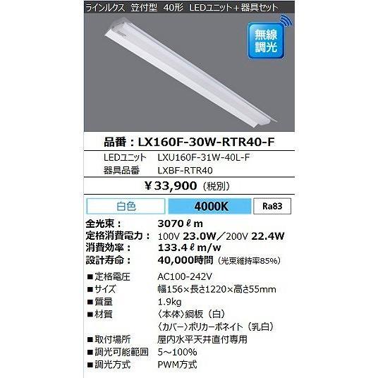 LX160F-30W-RTR40-F アイリスオーヤマ ラインルクス ベースライト LED 40形 笠付トラフ 無線調光 LED(白色)