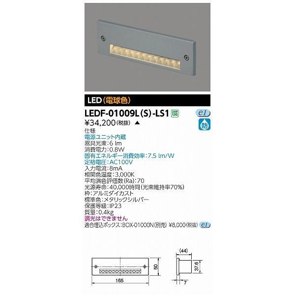 LEDF-01009L(S)-LS1 東芝 屋外用フットライト
