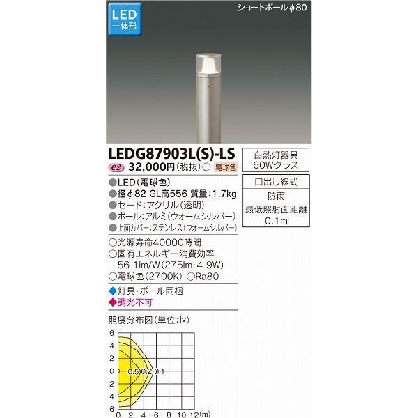 LEDG87903L(S)-LS 東芝 ポールライト LED(電球色)
