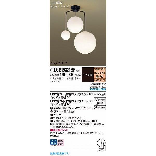 LGB19321BF パナソニック シャンデリア ブラック LED(電球色) 〜4.5畳 (LGB19321BZ 後継品)