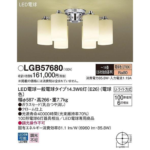 LGB57680 パナソニック シャンデリア LED(電球色) 〜14畳