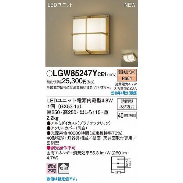 パナソニック ポーチライト プラチナメタリック LED(電球色) LGW85247YCE1 (LGW85247Y CE1)