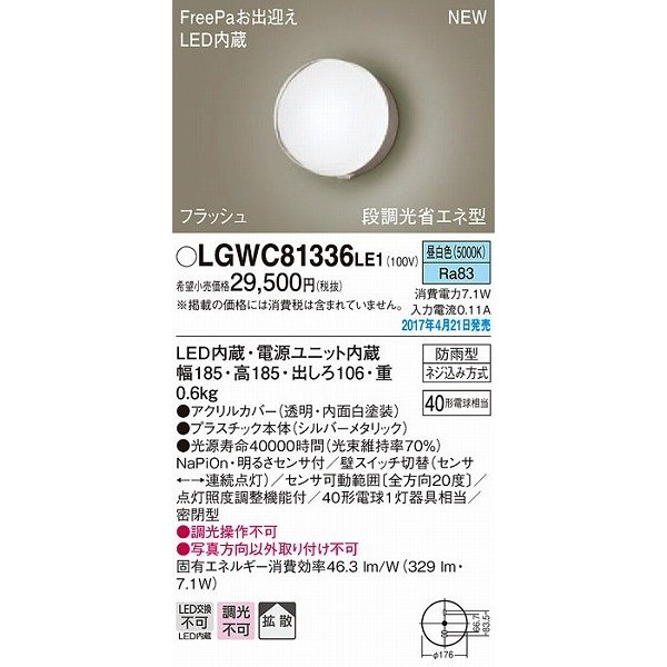 LGWC81336LE1 パナソニック ポーチライト LED(昼白色) センサー付 (LGWC81336 LE1)