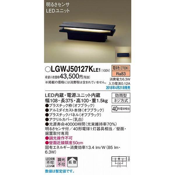 LGWJ50127KLE1 パナソニック 門柱灯・門袖灯 オフブラック LED(電球色) センサー付 (LGWJ50127K LE1) (LGWJ50127LE1 推奨品)