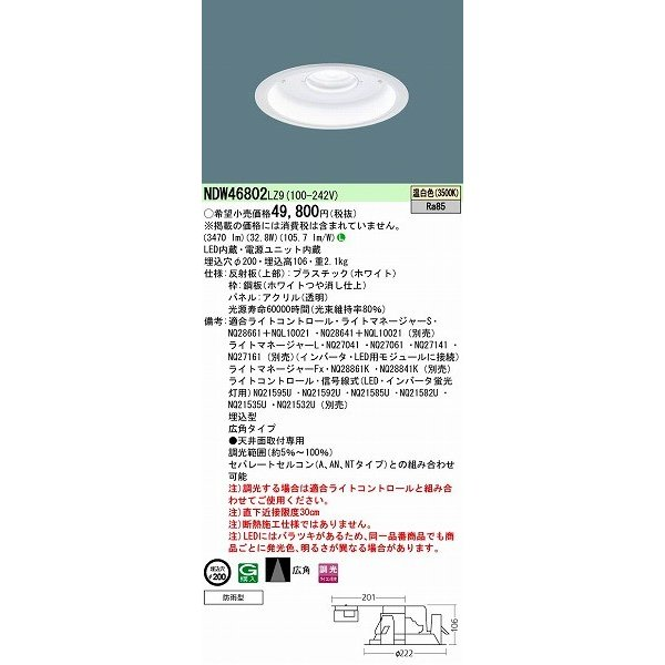 NDW46802LZ9 パナソニック 軒下用ダウンライト LED(温白色)