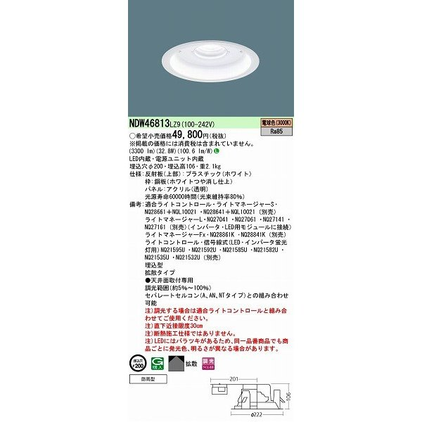 NDW46813LZ9 パナソニック 軒下用ダウンライト LED(電球色)