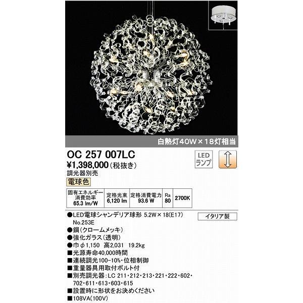 OC257007LC オーデリック シャンデリア LED(電球色)