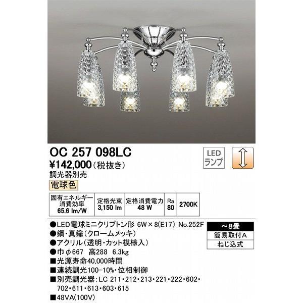 OC257098LC オーデリック シャンデリア LED(電球色) 〜8畳