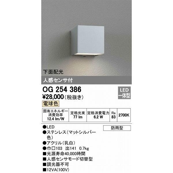 OG254386 オーデリック 屋外用ブラケット LED(電球色) センサー付
