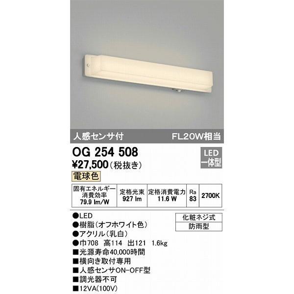 OG254508 オーデリック ポーチライト LED(電球色) センサー付