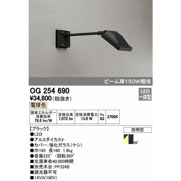 OG254690 オーデリック 屋外用スポットライト LED(電球色)