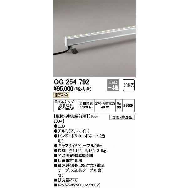 OG254792 オーデリック 間接照明器具 LED(電球色)