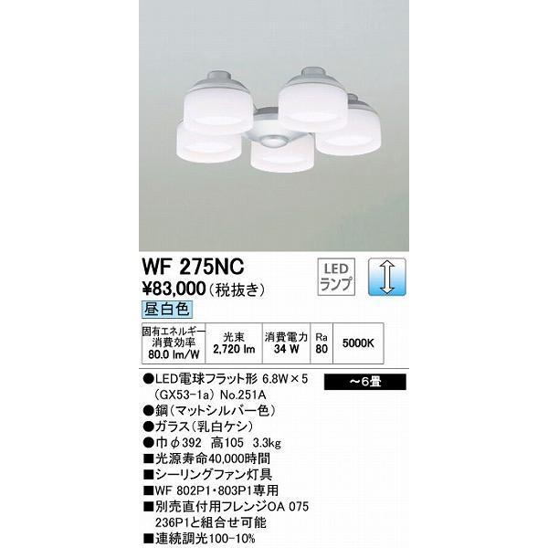 WF275NC オーデリック シーリングファン専用シャンデリア LED(昼白色) LED(昼白色) 〜6畳