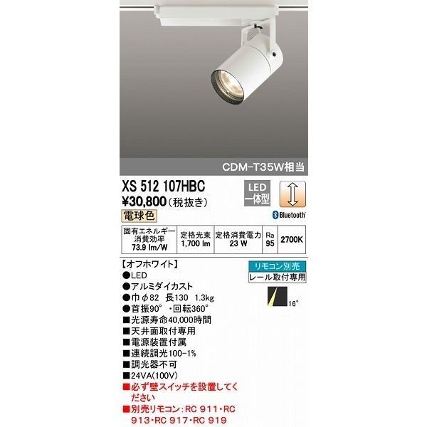 XS512107HBC オーデリック オーデリック オーデリック レール用スポットライト LED(電球色) a07