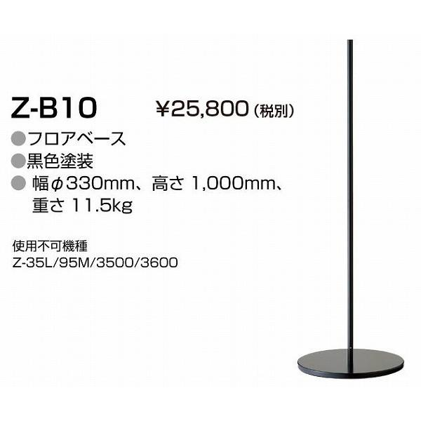 Z-B10 山田照明 Zライト用フロアベース