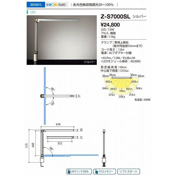 2017年2月発売予定 Z-S7000SL 山田照明 Zライト シルバー LED