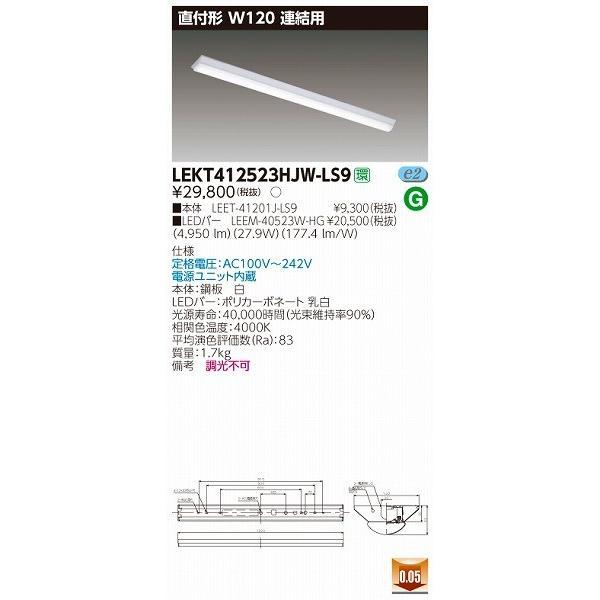 東芝 TENQOO 40W形 直付 直付 直付 LEDベースライト W120 連結用 LEKT412523HJW-LS9 白色 b4e