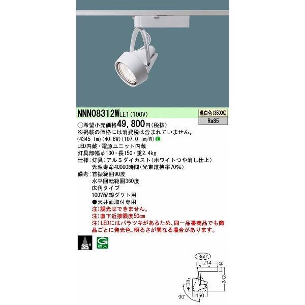 パナソニック レール用スポットライト LED(温白色) NNN08312WLE1 (NNN08312W LE1)