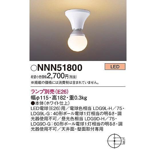 パナソニック 施設照明 NNN51800 小型シーリングライト|yagyu-jusetsu