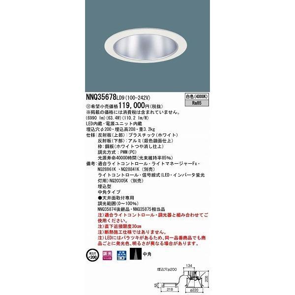 パナソニック 客席ダウンライト LED(白色) NNQ35678LD9 (NNQ35678 LD9) (NNQ35874 NNQ35875 同等品)