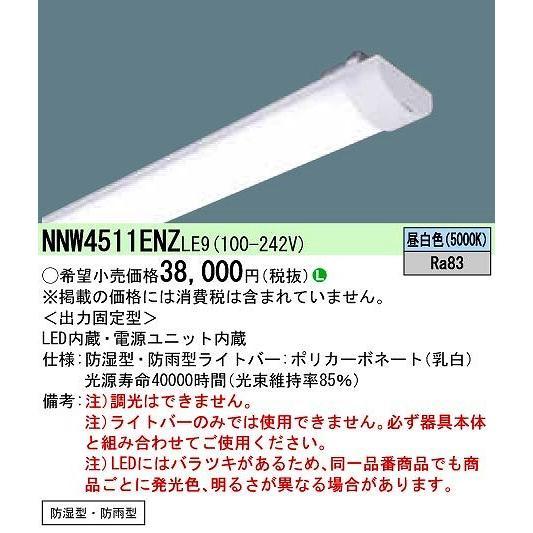 パナソニック ライトバー LED(昼白色) NNW4511ENZLE9 (NNW4511ENZ (NNW4511ENZ (NNW4511ENZ LE9) ca4