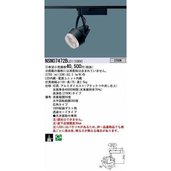 パナソニック レール用スポットライト LED NSN07472BLE1 (NSN07472B LE1)