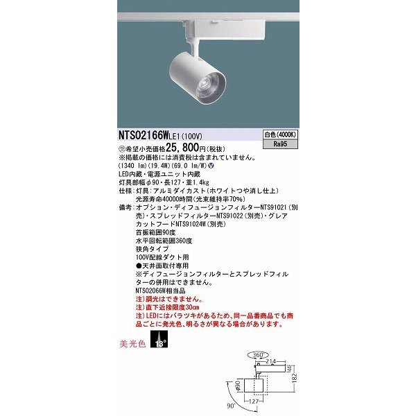 パナソニック レール用スポットライト LED(白色) NTS02166WLE1 (NTS02166W LE1)