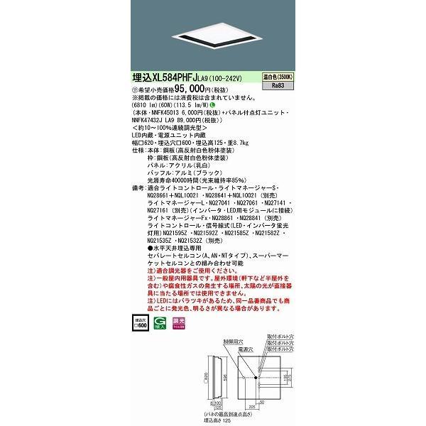 パナソニック 埋込スクエアベースライト 埋込スクエアベースライト 埋込スクエアベースライト LED(温白色) XL584PHFJLA9 a97