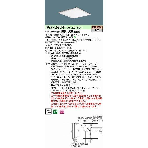 パナソニック 埋込スクエアベースライト LED(電球色) LED(電球色) XL585PFTLA9